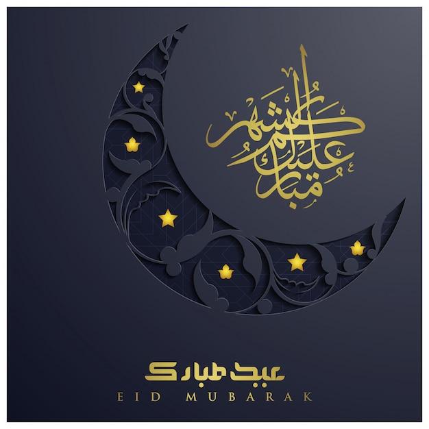 Eid mubarak-wenskaart met prachtig maanpatroon en arabische kalligrafie Premium Vector