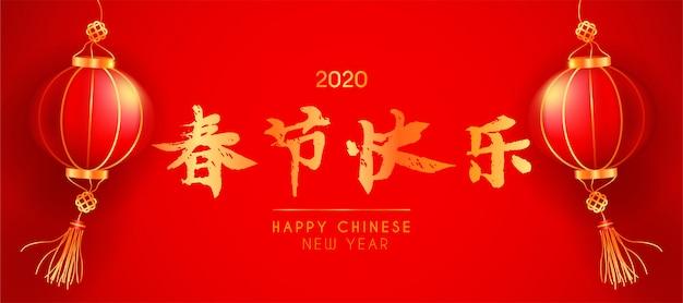 Elegante chinese nieuwe jaarbanner in rood en gouden Gratis Vector