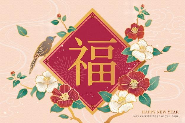 Elegante poster voor maannieuwjaar met camellia-elementen Premium Vector