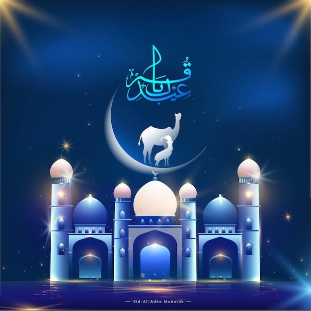 Exquise moskee met halve maan, silhouet kameel, geit en gouden lichteffect op blauwe achtergrond voor eid-al-adha mubarak concept. Premium Vector