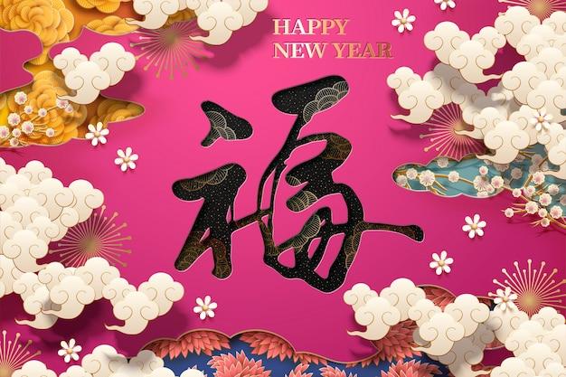 Fortuinwoorden geschreven in chinese kalligrafie Premium Vector