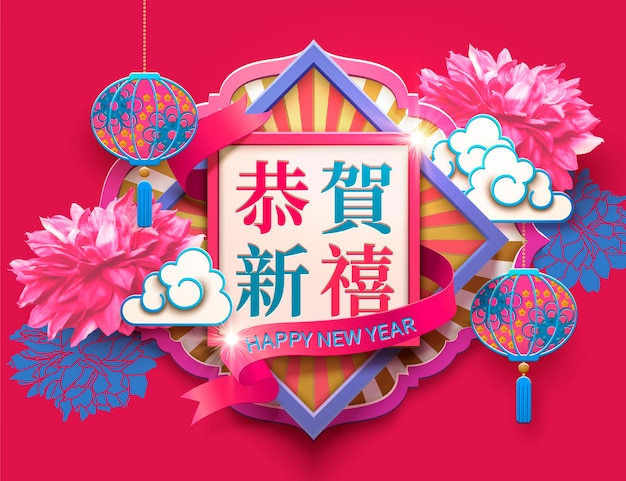 Fuchsia nieuwjaarsontwerp met streeppatroon en pioenroos, gelukkig nieuwjaar geschreven in chinese karakters Premium Vector
