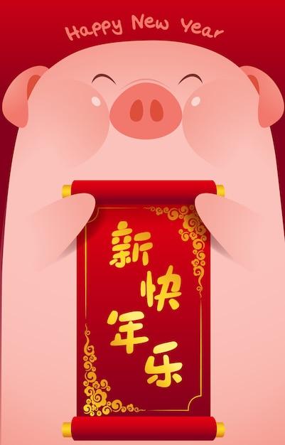 Gelukkig chinees nieuw jaar van de vectorillustratie van het varkensontwerp Premium Vector