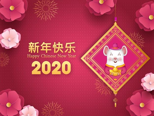 Gelukkig chinees nieuwjaar 2020 feest. Premium Vector