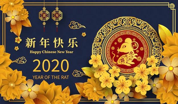 Gelukkig chinees nieuwjaar 2020 jaar van de rattenknipstijl. chinese karakters betekenen gelukkig nieuwjaar, rijk. Premium Vector