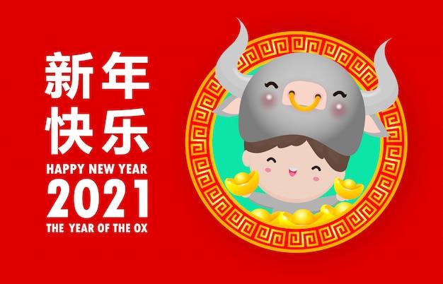 Gelukkig chinees nieuwjaar 2021 het jaar van de os wenskaart dierenriem posterontwerp os en schattige kinderen dragen koekostuums met chinees goud Premium Vector
