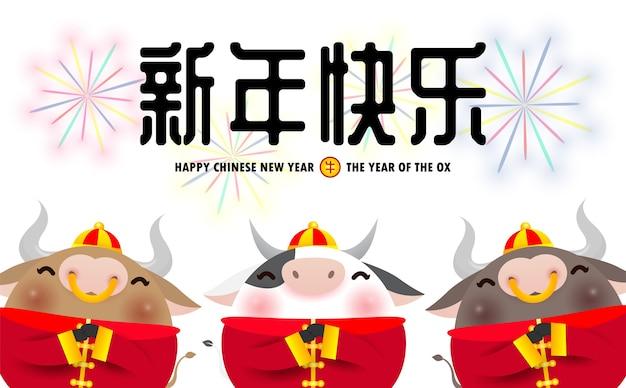 Gelukkig chinees nieuwjaar 2021, het jaar van het ontwerp van de os-wenskaart en drie kleine schattige koeien cartoon achtergrond, banner, kalender, vertaling gelukkig chinees nieuwjaar Premium Vector