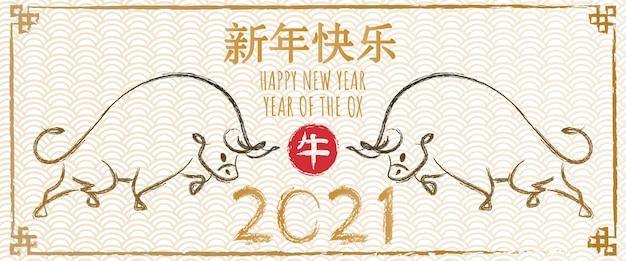 Gelukkig chinees nieuwjaar 2021, jaar van de os met hand getrokken doodle borstel kalligrafie os. Gratis Vector