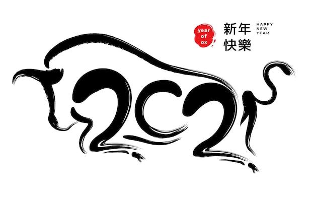 Gelukkig chinees nieuwjaar 2021 tekstvertaling, borstelkalligrafie en metalen os in sprong. winter- en voorjaarsvakantie gefeliciteerd inscriptie. bull longhorn buffalo portret, zwarte lijnen Premium Vector