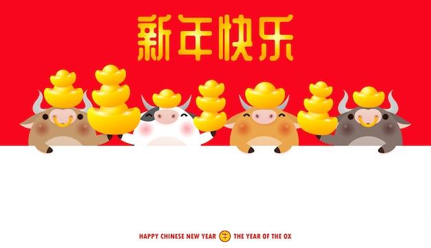 Gelukkig chinees nieuwjaar 2021 van het posterontwerp van de os-dierenriem met schattige kleine koe en leeuwendans houden teken, het jaar van de os wenskaart vakantie geïsoleerde achtergrond, vertaling gelukkig nieuwjaar. Premium Vector
