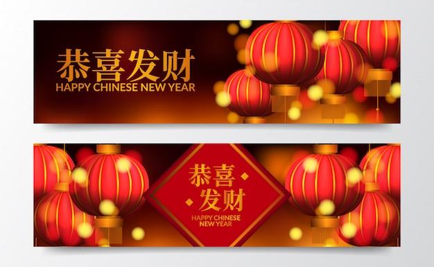 Gelukkig chinees nieuwjaar. elegant gelukkig fortuin. sjabloon voor spandoek instellen. Premium Vector