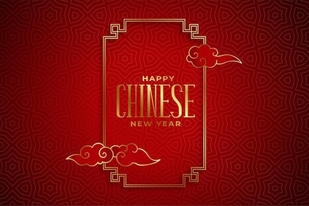Gelukkig chinees nieuwjaar groeten op rode decoratieve achtergrond Gratis Vector