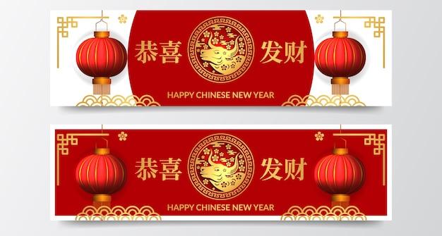 Gelukkig chinees nieuwjaar, jaar van os. gouden decoratie en hangende traditionele lantaarn. bannermalplaatje (tekstvertaling = gelukkig nieuw maanjaar) Premium Vector