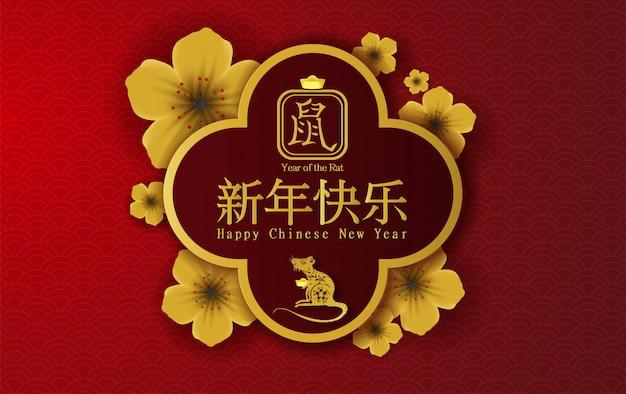 Gelukkig chinees nieuwjaar met gouden bloemen Premium Vector