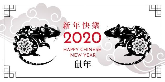 Gelukkig chinees nieuwjaar van de rat Premium Vector