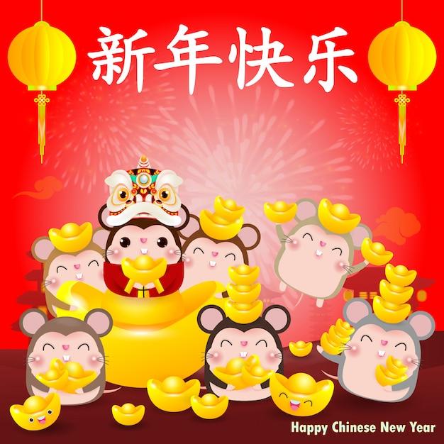 Gelukkig chinees nieuwjaar wenskaart. groep kleine rat die chinees goud houdt. Premium Vector