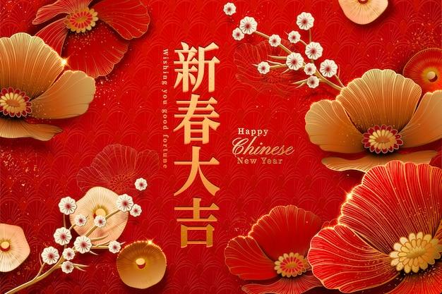 Gelukkig chinees nieuwjaar woorden geschreven in hanzi met elegante bloemen in papier kunst Premium Vector