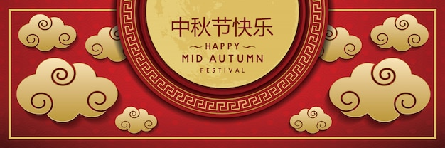 Gelukkig medio herfst festival banner. chinees vertalen, mid autumn festival Premium Vector