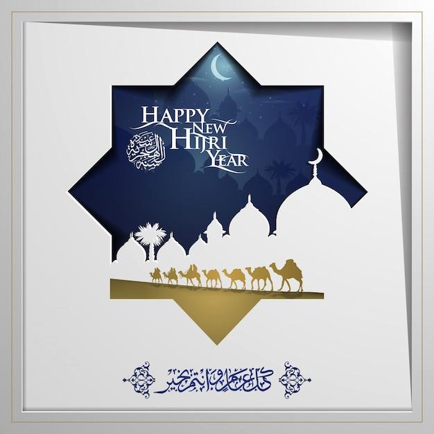 Gelukkig nieuw hijri-jaar islamitische groetkaart Premium Vector