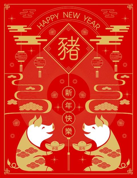 Gelukkig Nieuw Jaar 2019 Chinese Nieuwjaarswensen Vector