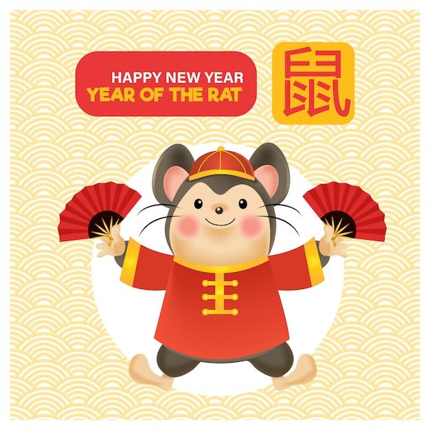 Gelukkig nieuw jaar 2020 het jaar van de rat. Premium Vector