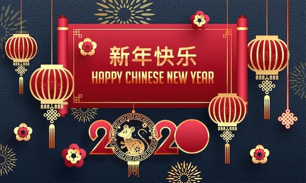 Gelukkig nieuwjaar dat in chinese taal op rood roldocument wordt geschreven met rattendierenriemteken en hangende lantaarns die op blauwe naadloze cirkelgolf worden verfraaid voor de viering van 2020. Premium Vector