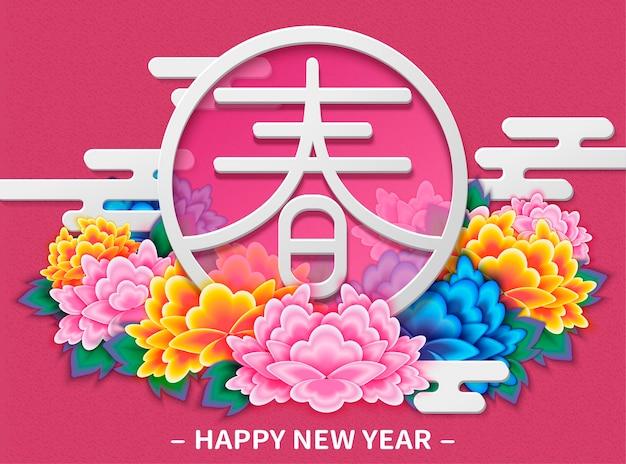 Gelukkig nieuwjaar met welvarende pioenrozen Premium Vector