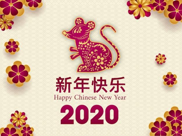 Gelukkig nieuwjaarstekst in de chinese taal. Premium Vector