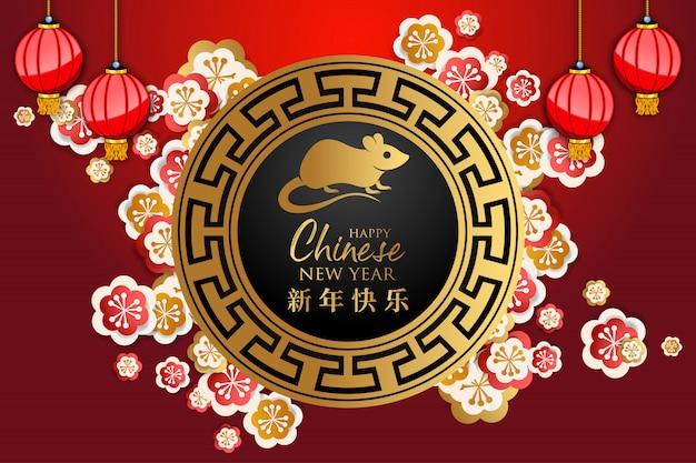 Gelukkige chinese illustratie van het nieuwjaar Premium Vector