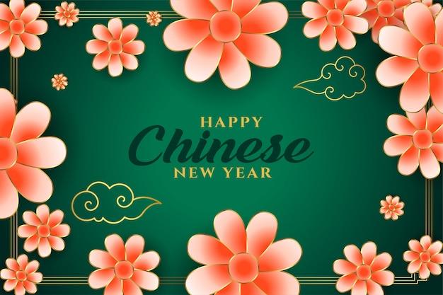 Gelukkige chinese nieuwe jaar mooie bloemen Gratis Vector