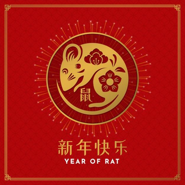 Gelukkige chinese nieuwjaarachtergrond met decoratieve muisillustratie Premium Vector