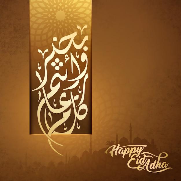 Gelukkige eid adha met arabische kalligrafie Premium Vector