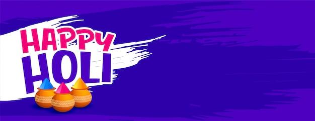 Gelukkige holi-kleurenfestival purpere banner Gratis Vector