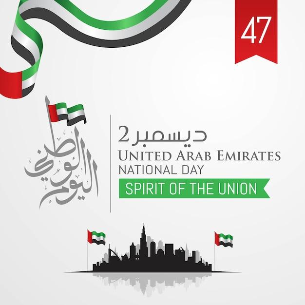 Gelukkige nationale dag van de vae (verenigde arabische emiraten). Premium Vector