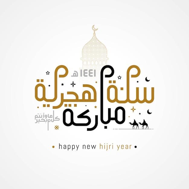 Gelukkige nieuwe hijri jaar arabische kalligrafie Premium Vector