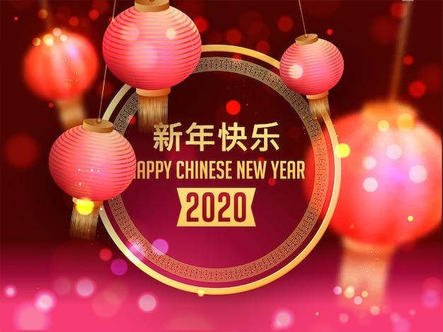 Gelukkige nieuwjaartekst in chinese taal met hangende lantaarns die op verlichtingseffect rode en roze achtergrond worden verfraaid Premium Vector