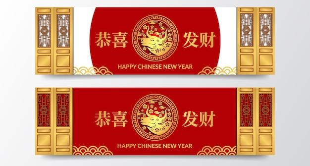 Gouden decoratie poort deur sjabloon voor spandoek. gelukkig chinees nieuwjaar. jaar van os. met gouden illustratie (tekstvertaling = gelukkig nieuw maanjaar) Premium Vector