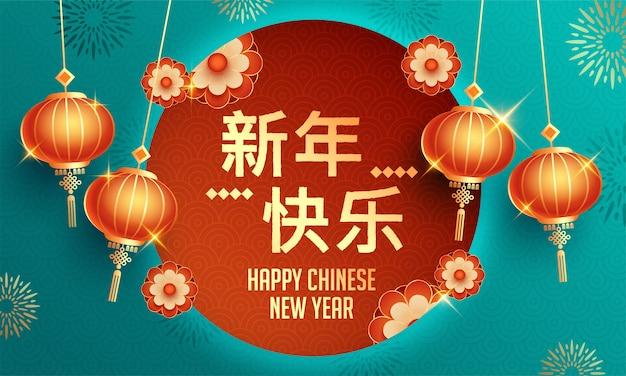 Gouden gelukkig nieuwjaarstekst in chinese taal met papieren snijbloemen en hangende lantaarns Premium Vector