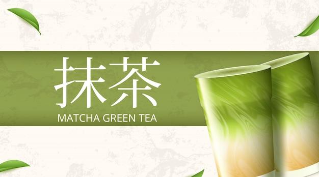 Groene thee latte met matcha-illustratie Premium Vector