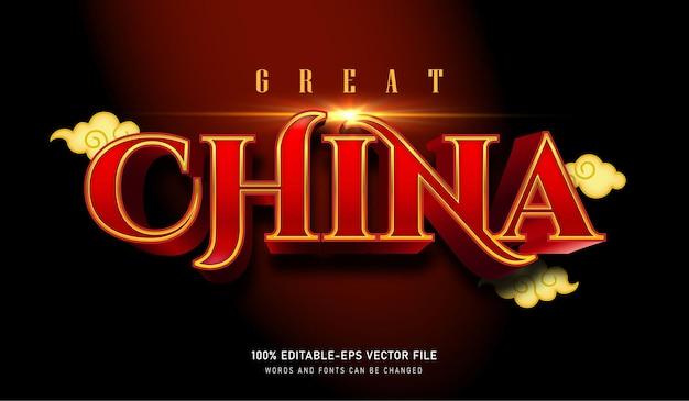 Groot china teksteffect bewerkbaar lettertype rood en goud Premium Vector