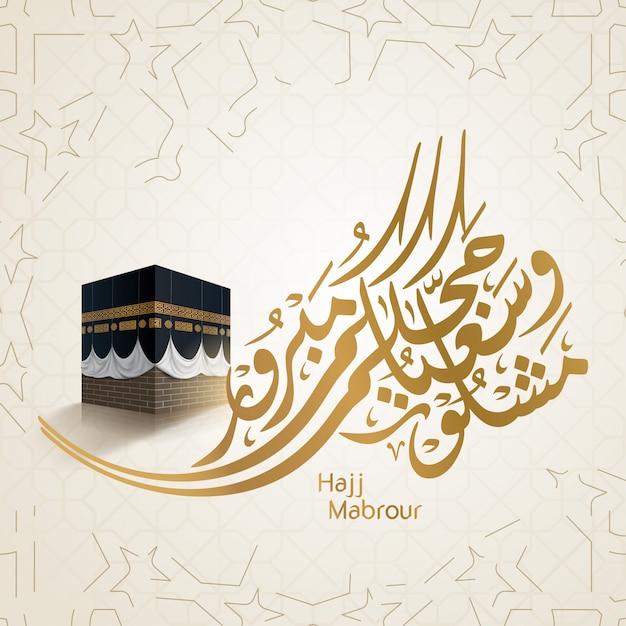 Hajj die arabische kalligrafie met kaaba vectorillustratie begroeten Premium Vector