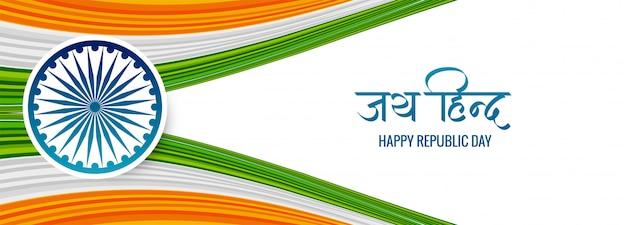 Happy republiek dag in india Gratis Vector