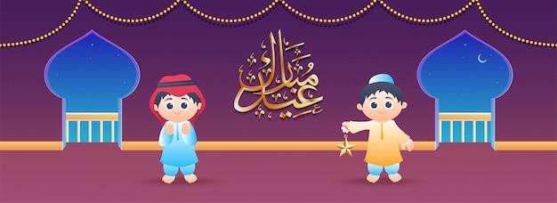 Illustratie voor eid mubarak festival-viering Premium Vector