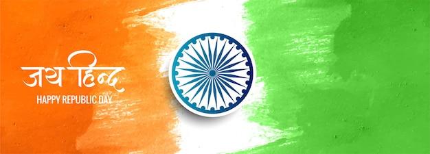Indiase driekleurige vlag banner Gratis Vector