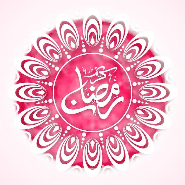 Islamitische aquarel decoratieve kalligrafie religie Gratis Vector