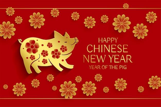 Jaar van de achtergrond van het varken chinese nieuwe jaar Gratis Vector