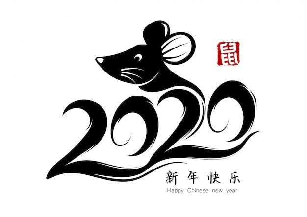 Jaar van de rat. chinees nieuwjaar 2020. chinese karakters betekenen gelukkig nieuwjaar. kalligrafie en muis. Premium Vector