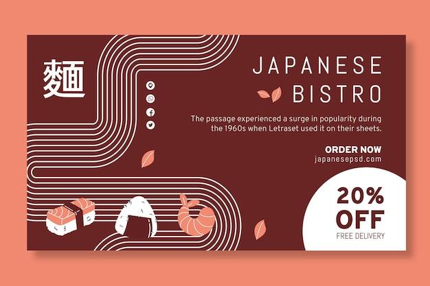 Japanse restaurantbanner Gratis Vector