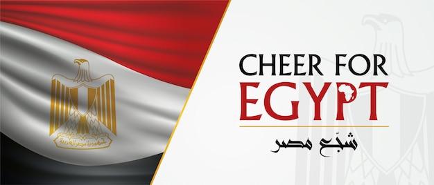 Juich voor de banner van egypte toe Premium Vector