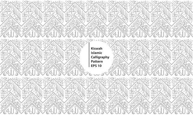 Kiswah kabbah dekking kalligrafie islamitische kunst patroon naadloze achtergrond Premium Vector